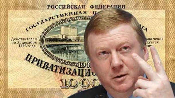 российская приватизация - 01