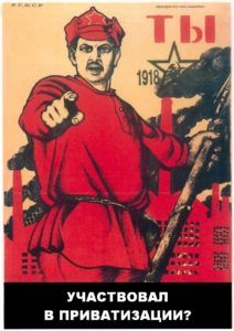 российская приватизация - 03