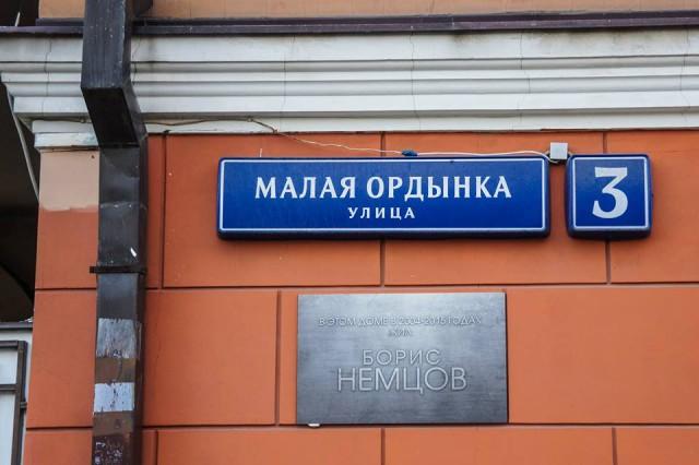 мемориальная доска Борису Немцову
