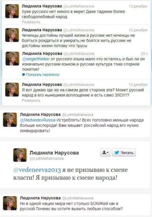Нарусова как представитель предателей – 03