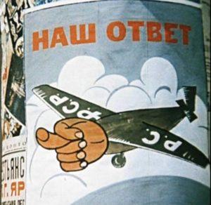 США и Россия, современная политика