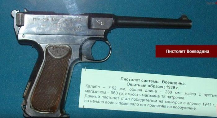 пистолет Воеводина - 02