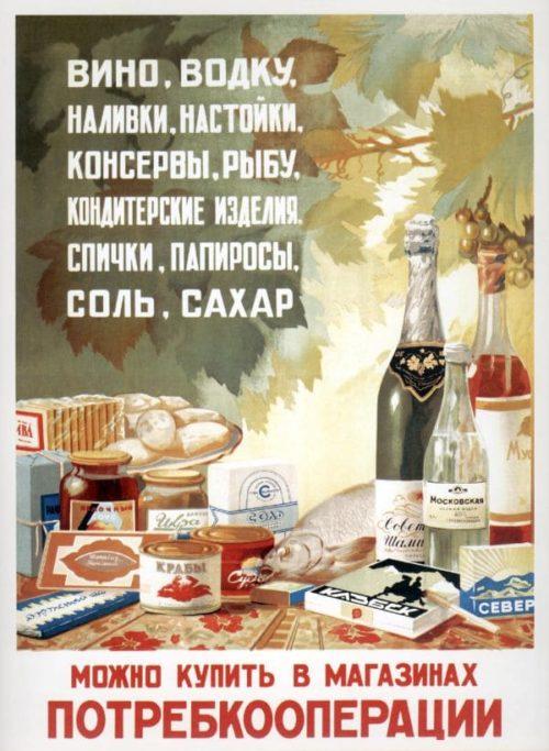 как жили в СССР в 50-60 годах - 27