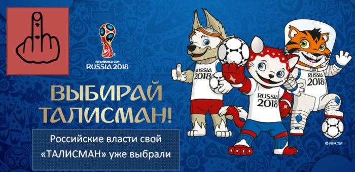 о чемпионате мира по футболу - 01