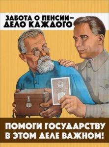 пенсионная реформа в лицах - 01