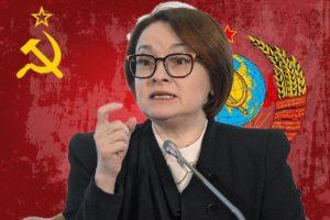 интервью Набиуллиной