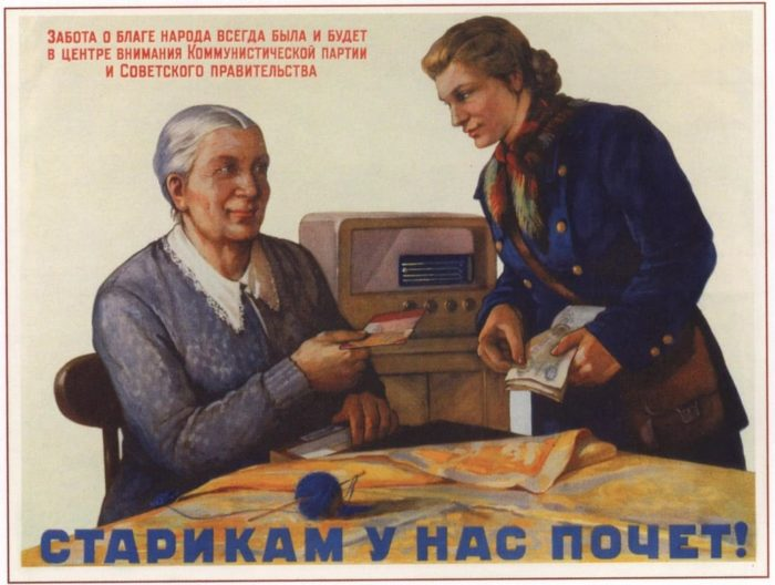 пенсии в СССР