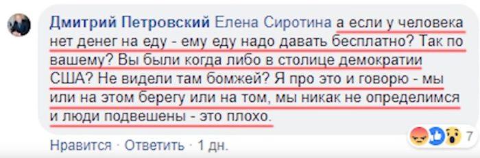 откуда в россиянах ненависть – 06