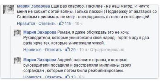 откуда в россиянах ненависть – 14